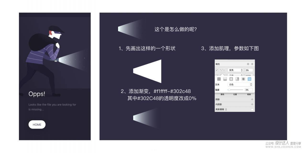 Sketch肌理插画教程(附案例源文件)